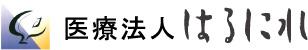 北海道江別市の内科・循環器科・歯科、各種介護・老人ホーム|医療法人はるにれ 公式サイト